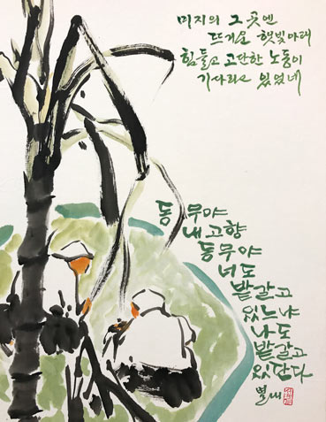 Watercolor of two people under bamboo with Korean calligraphy.