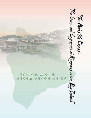 Landscapre scene in watercolor with the words: The Paths We Cross: The Lives and Legacies of Koreans on the Big Island (
