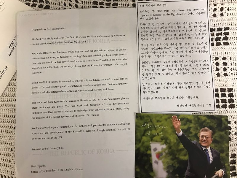 Letter in English and Korean.