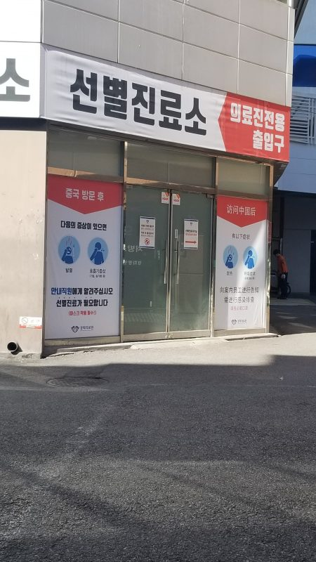 Office front in Korea for Emergency Testing.