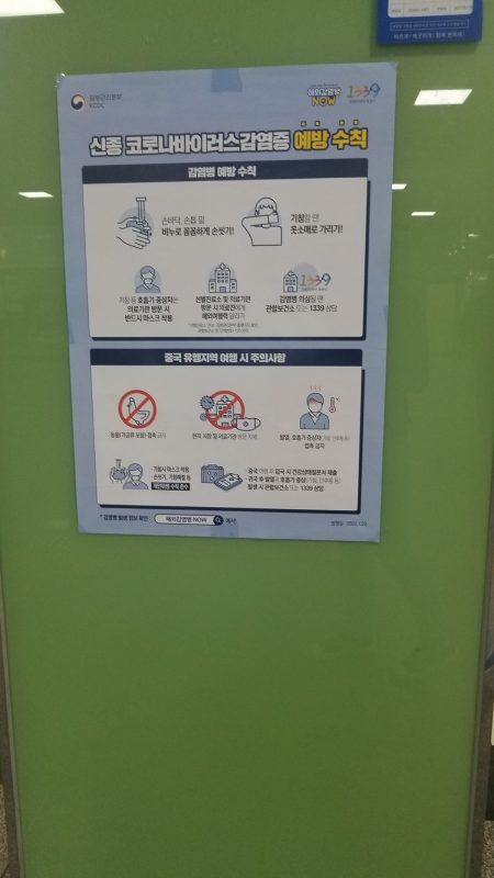 Sign in Korean about washing hands.