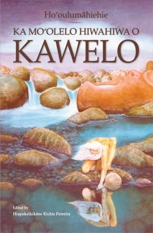 Book cover, ocean motif with the words: Hooulumahiehie Ka Moʻolelo Hiwahiwa o Kawelo Edited by Hiapokeikikane Kichie Perreira